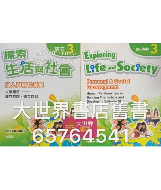 探索生活與社會個人與群性發展:單元 3 人際關係─建立友誼、確立自我 (2015年重印兼訂正版)