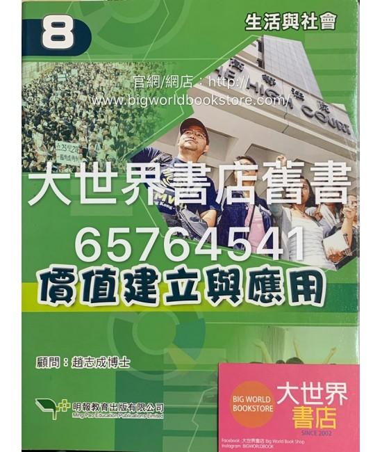 生活與社會(第8冊) 價值建立與應用2014