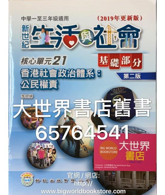 初中新世紀生活與社會核心單元21 香港社會政治體系:公民權責 基礎部分(2019年更新版)