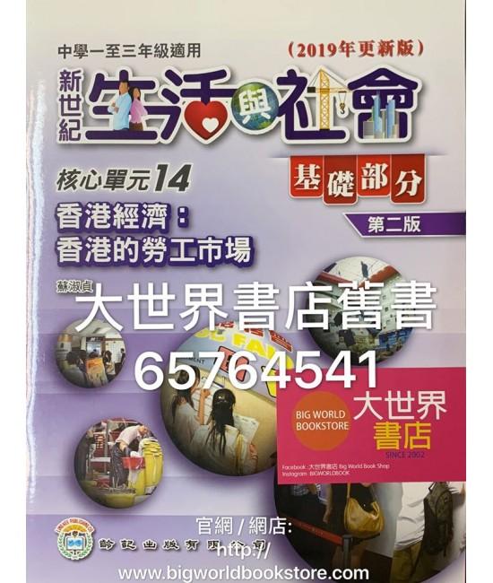 初中新世紀生活與社會核心單元14 香港經濟:香港的勞工市場 基礎部分(2019年更新版)