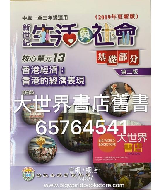 初中新世紀生活與社會核心單元13 香港經濟:香港的經濟表現 基礎部分(2019年更新版)