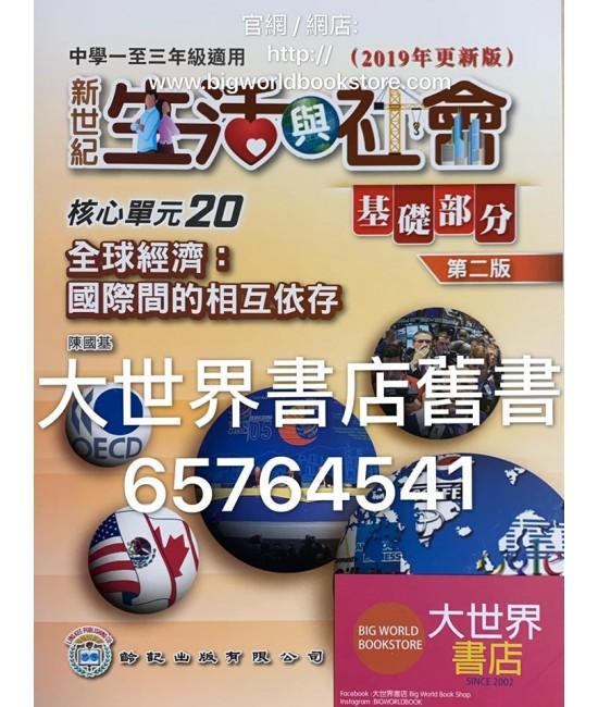 初中新世紀生活與社會核心單元20 全球經濟:國際間的相互依存 基礎部分(第二版)(2019年更新版)