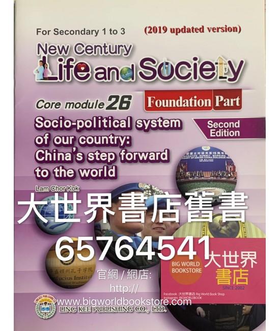 初中新世紀生活與社會核心單元26 中國社會政治體系:走向世界的中國  基礎部分(第二版)(2019年更新版)