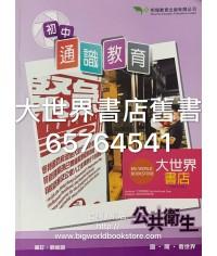 初中通識教育:公共衛生(2016年版)