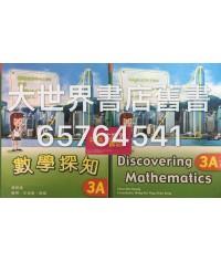 數學探知中三上 (2009)
