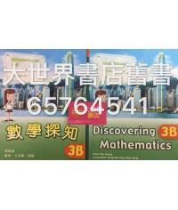 數學探知中三下 (2009)