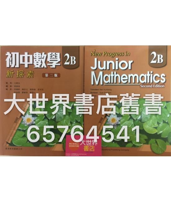 初中數學新探索中二下(第二版)2013
