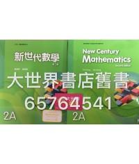 新世代數學中二上  (第二版)(2016年版)