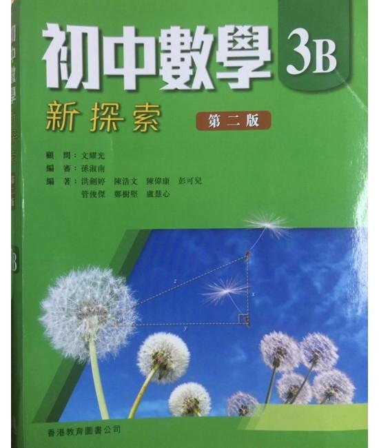 New Progress in Junior Mathematics S3B (Second Edition)