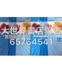 數學新思維1A (2013)