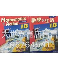 數學與生活1B (第三版)2015