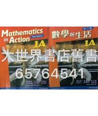 數學與生活1A (第三版)2015