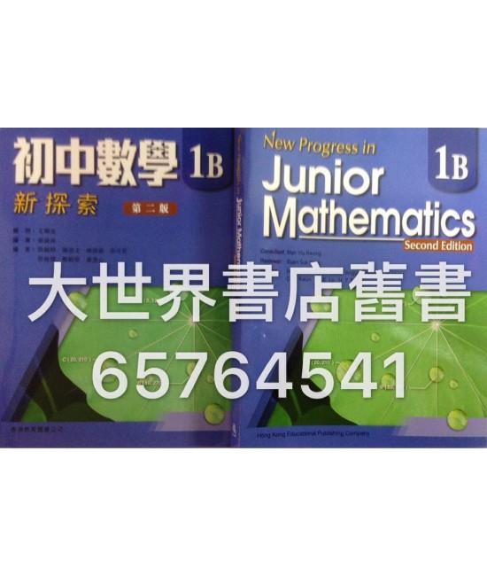 初中數學新探索中一下(第二版)2013