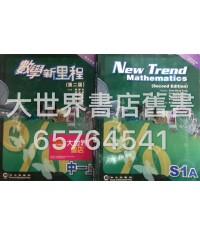 數學新里程中一上