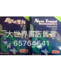 數學新里程中三下