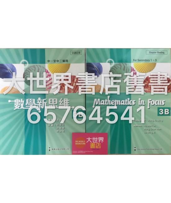 數學新思維3B (2015)