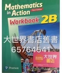 數學與生活2B作業 (第三版)2016
