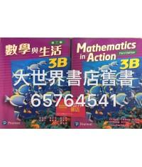 數學與生活3B (第三版)2017