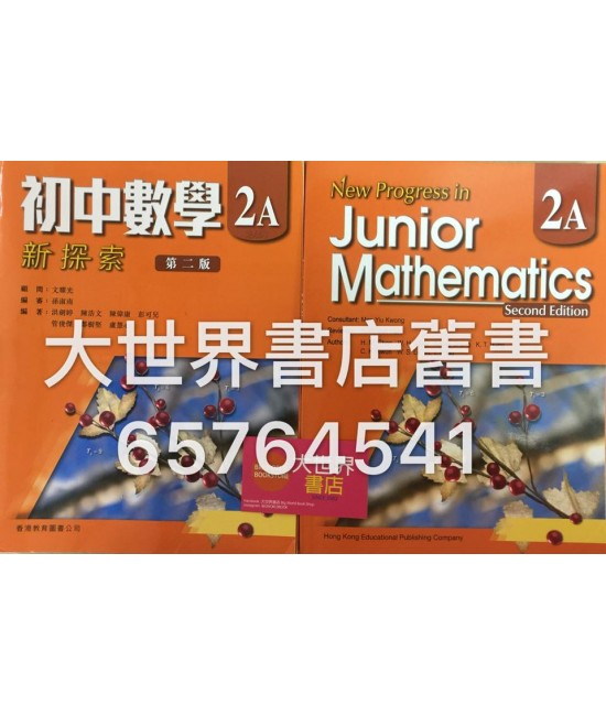 初中數學新探索中二上(第二版)2013