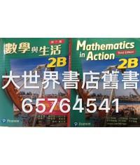 數學與生活2B (第三版) (2016)