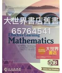 數學‧高效學習 中二下(2015)