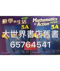 數學與生活3A (第三版) 2016