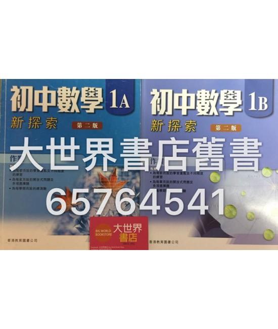 初中數學新探索中一上作業(第二版)2013