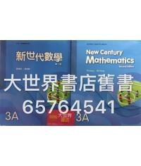 新世代數學中三上  (第二版)(2017年版)