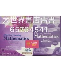 數學‧高效學習 中二上(2015)