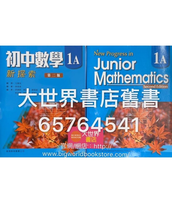 初中數學新探索中一上(第二版)2013