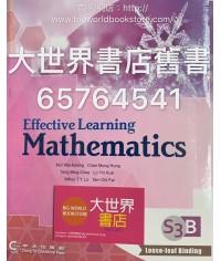 數學‧高效學習 中三下(2015)