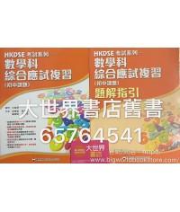 HKDSE考試系列數學科 必修部分 綜合應試複習 初中課題(2014)