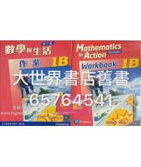數學與生活1B作業 (第三版)2015