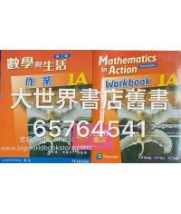 數學與生活1A作業 (第三版)2015