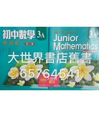 初中數學新探索中三上(第二版)2013