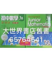 初中數學新探索中三下(第二版)2013