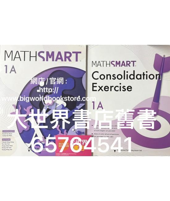 數學新領域 1A (2020)