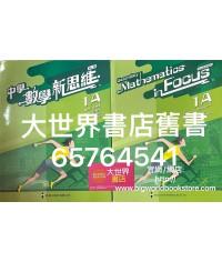 中學數學新思維 (第二版) 1A (2020)