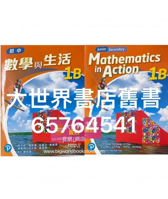 初中數學與生活 1B (單元裝) (2020)