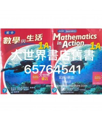 初中數學與生活 1A (單元裝) (2020)