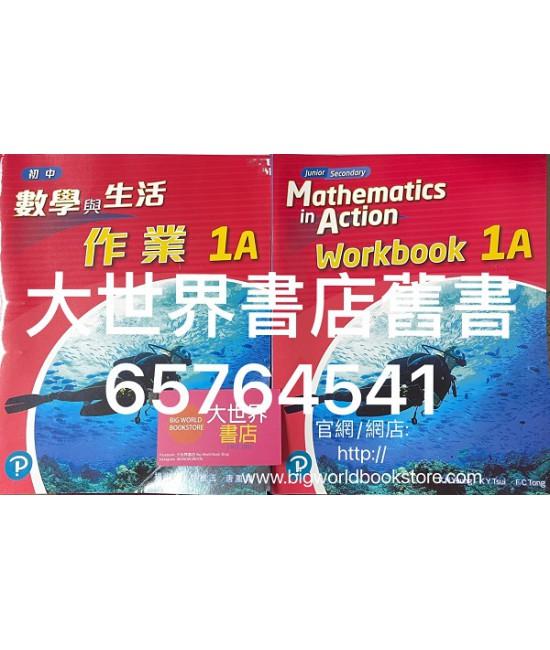 初中數學與生活 1A 作業 (2020)