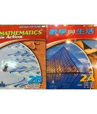 數學與生活中二(第二版)