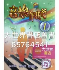 音樂伴我行 (第一冊) 2012