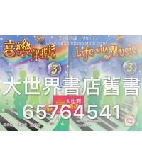 音樂伴我行 (第三冊) 2012