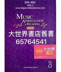 音樂欣賞與閱讀第三冊 (第二版 2013)