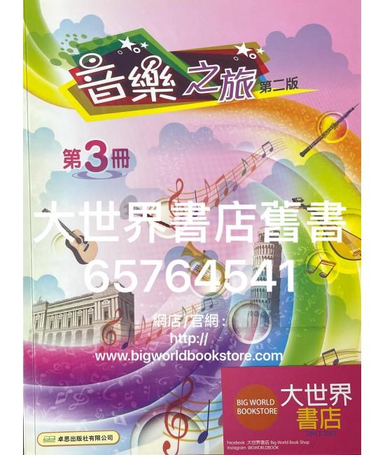 音樂之旅 (第二版) 第3冊 (2020)
