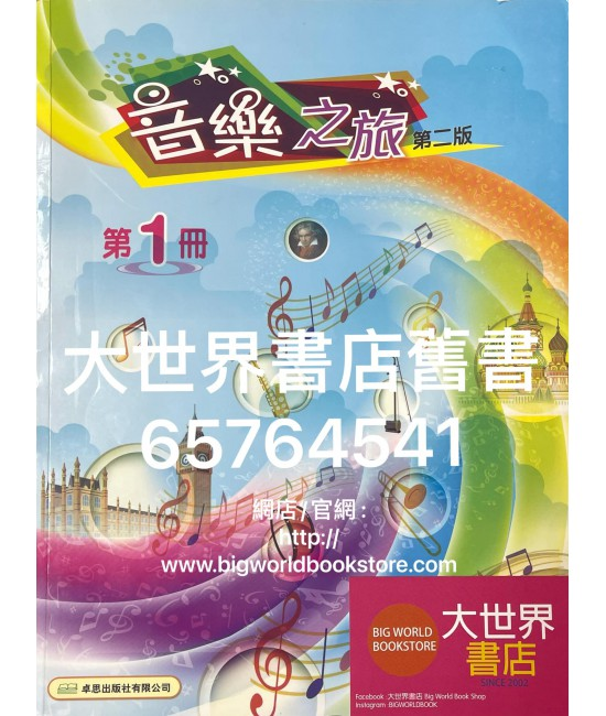 音樂之旅 (第二版) 第1冊 (2020)