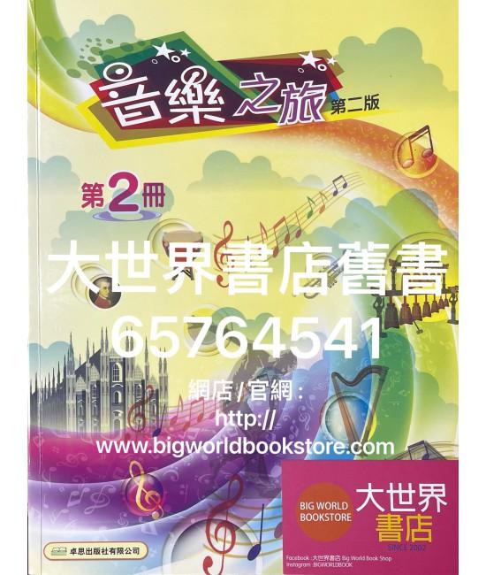 音樂之旅 (第二版) 第2冊 (2020)