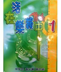 活在樂韻中 1 (2006)