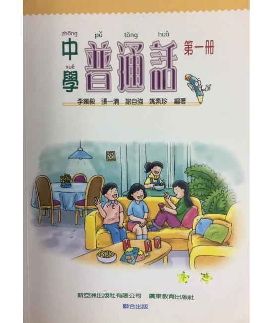 中學普通話 第一冊